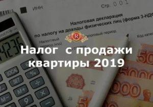 Налог с продажи квартиры по дду в 2019 году